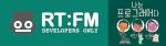 RTFM + 나는 프로그래머다
