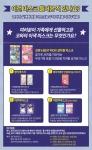 한국코와주식회사가 환절기를 지나 겨울을 준비하는 소비자들에게 이색 마스크를 소개하고자 코와의 실생활 맞춤 마스크 이벤트를 진행한다