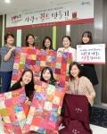 지난 15일, 한국MSD의 사회공헌 캠페인 러브인액션의 일환으로 진행된 사랑의 퀼트 만들기 행사에서 임직원들이 위안부 할머니들에게 선물할 퀼트 이불 및 베게, 조끼를 직접 만들었다