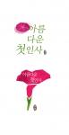 대한산부인과의사회가 제정한 10월 20일 초경의 날의 캠페인 아이덴티티, 자궁의 나팔관을 닮은 나팔꽃을 아름답게 형상화했다.