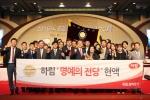 하림이 한국능률협회컨설팅이 주관하는 '2015 한국의 경영대상'에서 마케팅 부문 명예의 전당에 이름을 올렸다