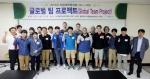 05월 11일 동명대 기계플랜트설계사업단에서 개최한 글로벌 팀 프로젝트