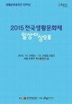 문화체육관광부와 재단법인 예술경영지원센터가 2015전국생활문화제를 개최한다