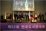 제52회 전국도서관대회에서 강동구립 암사도서관이 국무총리상을 수상했다