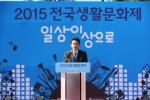 (재)예술경영지원센터 김선영 대표가 '2015전국생활문화제' 개막식에서 환영사를 하고 있다.