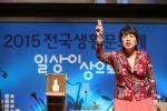 24일 서울 강북구 북서울꿈의 숲에서 열린 2015전국생활문화제에서 국내 유일 시니어 극단인 '날좀보소'가 열정적인 공연을 펼치고 있다.