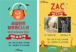 삼정더파크는 할로윈을 맞아 30일~31일 양일간 2015할로윈페스티벌을 개최한다