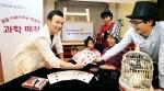 한국아스트라제네카가 암환자 자녀들과 과학 마술 체험 행사를 개최했다