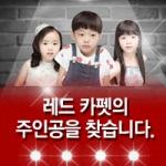 한예교 황금촬영상 레드카펫 모델 선발대회 포스터