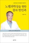 도서출판 어드북스가  이진옥 교수의 연구 노정과 살아온 발자취를 이야기한 책 노벨과학상을 향한 꿈과 한민족을 출간했다