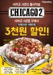 피자마루가 시카고피자 시즌2 출시를 기념하여 3천원 할인 이벤트를 진행한다