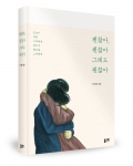 김지훈 지음 / 좋은땅출판사 / 440p / 14,800원