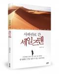 황선찬 지음 / 좋은땅출판사 / 278p / 15,000원