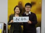 국회의원 진선미가 NGO 통일 좋아요 캠페인에 동참했다