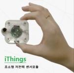 국내 기술로 개발된 초소형 복합센서모듈 아이씽즈 iThings