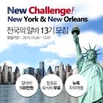 알바천국은 미국 뉴올리언스 환경 복구 지원활동과 1주일간의 뉴욕 자유여행 기회를 얻게 될 천국의 알바 13기 도전자를 모집한다