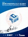 2015 국제로봇컨테스트 공식포스터