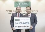 인천 중앙동물병원 김형년(왼쪽) 병원장이 송희영 건국대 총장(오른쪽)에게 수의과대학 발전기금으로 2,000만원을 전달한 후 기념촬영을 하고 있다