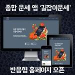 길잡이운세가 사용자 편의성과 접근성 개선을 위해 앱 소개와 사용설명서, 문의사항을 남길 수 있는 홈페이지를 오픈한다