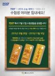 수능 만점기원 스킨 무료 증정 이벤트 포스터