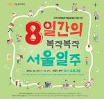 8일간의 복작복작 서울일주 포스터