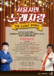서울시민 노래자랑 포스터