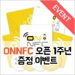 모비엠이 ONNFC 사이트 오픈 1주년을 맞아 고객 감사 이벤트를 실시한다