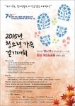 2015년 청소년가족걷기대회가 한국청소년단체협의회와 대한결핵협회 공동주최로 10.31(토) 오전8시부터 오후2시까지 한강여의도공원 이벤트광장에서 청소년, 가족 등 3,000여명이 참가한 가운데 열린다.