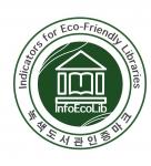 녹색 도서관 로고