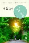 한국강사은행 교수단이 내 삶 속의 힐링 출판 기념식을 개최한다