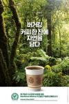 버거킹이 매장에서 판매하는 모든 커피 원두를 레인포레스트 얼라이언스 인증 커피로 교체하고, 커피 메뉴를 전면 개편한다