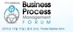 비즈니스 프로세스 관리 포럼 2015 개최