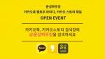 윤성하우징이 카카오톡 옐로아이디, 카카오 스토리 채널 오픈 기념 이벤트를 진행한다