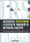 급성장하는 무인이동체 시장전망과 개발동향 및 참여업체 사업전략 표지