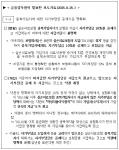 금감원에서 발표한 보도자료