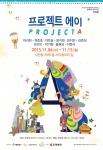 프로젝트A 전시 포스터