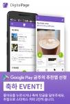 파수닷컴이 올해 출시한 DigitalPage(디지털페이지)가 구글 플레이 금주의 Play추천 앱으로 선정됐다