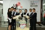 신종백 새마을금고중앙회 회장(왼쪽에서 4번째)과 새마을금고 홍보모델 유호정(왼쪽에서 5번째)씨가 사랑의 좀도리운동 '쌀 모으기 행사'에 참여하고 있다