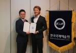 한국국제예술원이 기타리스트 김세황을 부학장 및 대외협력처장으로 임명했다