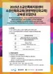 부산디자인센터 소공인특화교육 경영역량강화교육 교육생 모집 포스터