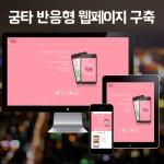 타로 전문 앱 궁타가 고객 소통을 한층 더 강화하기 위해 앱 소개가 담긴 홈페이지를 오픈한다