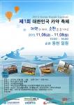 제1회 대한민국 카약 축제 포스터