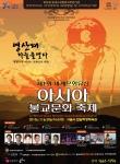 아시아 불교문화 축제 포스터