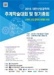 대한산업공학회, 6~7일 연세대학교서 추계학술대회 개최