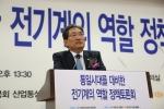 노영민 국회 산업통상자원위원장 축사