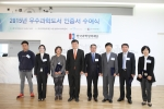CMS에듀케이션이 10월 28일 한국과학창의재단에서 열린 2015 우수과학도서 인증서 수여식에서 지난 8월 출간한 이게 다 이동이라고?로 우수과학도서 인증서를 받았다