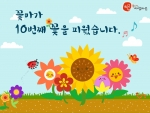 꽃피는 아침마을 10주년 이벤트 포스터