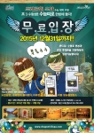2015 수험생 무료 이벤트 포스터