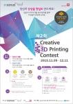 제2회 크리에이티브 3D 프린팅 콘테스트 포스터(2015 Creative 3D Printing Contest) 당신의 상상을 현실로 만드세요