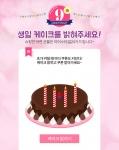 아이스타일24가 창립 9주년 기념 생일 케이크를 밝혀주세요 이벤트를 실시한다